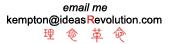 email-kempton-icon