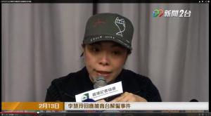 20140213 Ms  Li Wei Ling Press conference